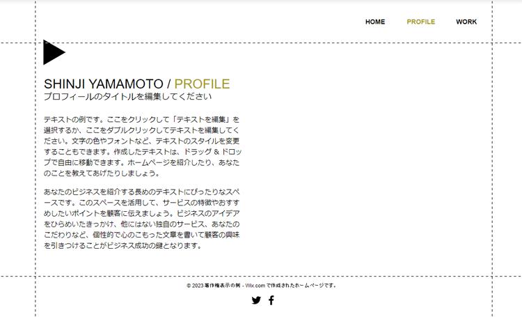 プロフィールページに表示されるサンプルテキスト