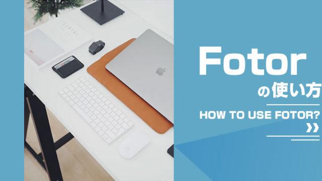 Fotorの特徴と使い方-ブラウザ上でアプリみたいな写真編集