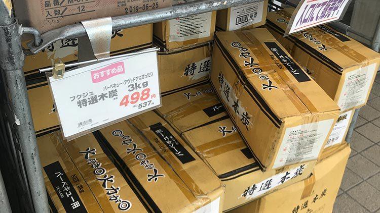 スーパーで売られている炭