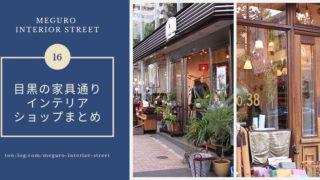 目黒の家具通りインテリアショップ16店まとめ【マップ付き】