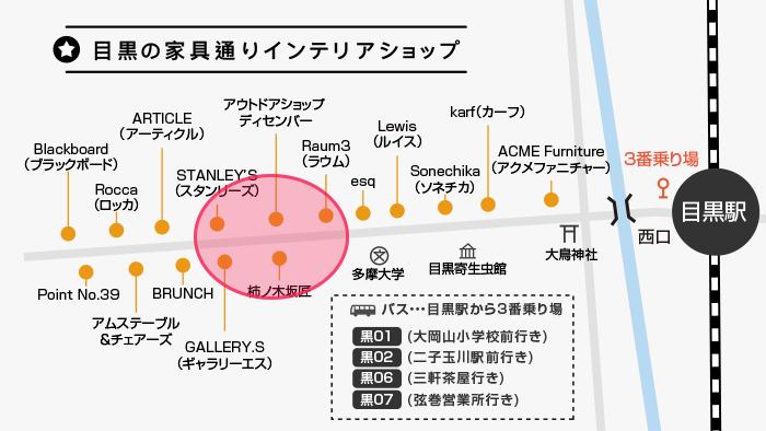 目黒の家具通りマップ(中間エリア)