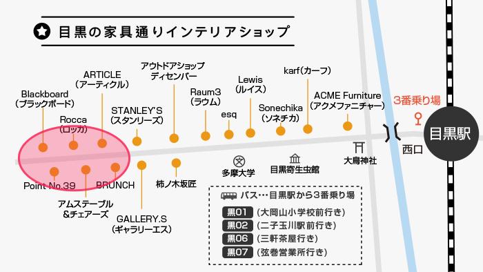 目黒家具通りマップ(駅から少し離れたエリア)