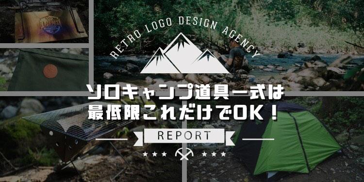 【レポート】ソロキャンプ道具一式は最低限これだけでOK!おすすめを紹介します