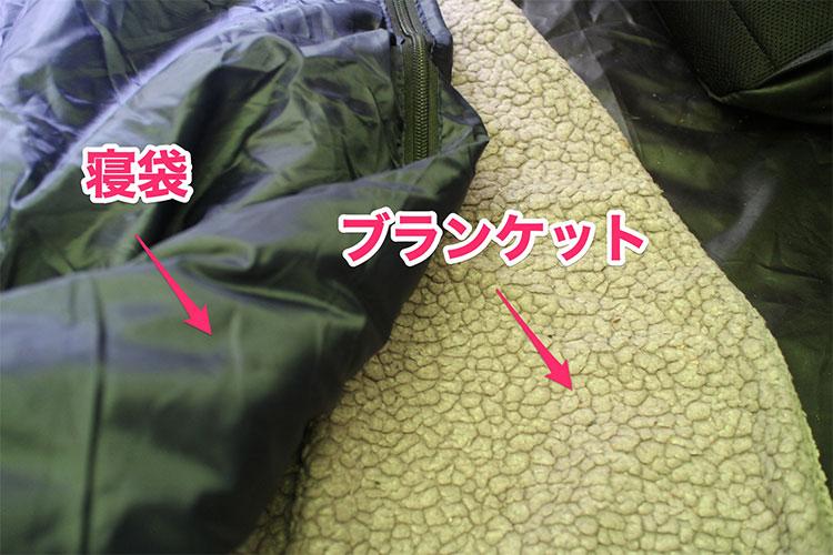 ブランケットの上に敷いた寝袋