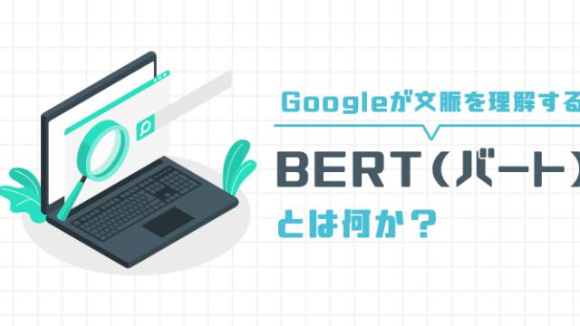 Googleが文脈を理解する「BERT(バート)」とは何か?仕組みと対策方法