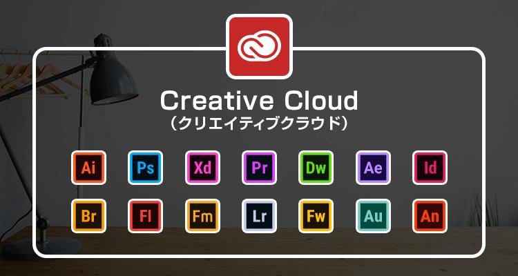 Creative Cloudに含まれるソフト