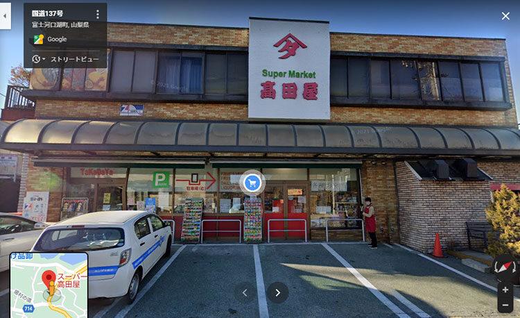 スーパーマーケット高田屋