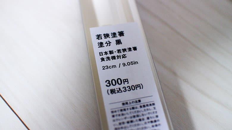 若狭塗箸(Standard Products)