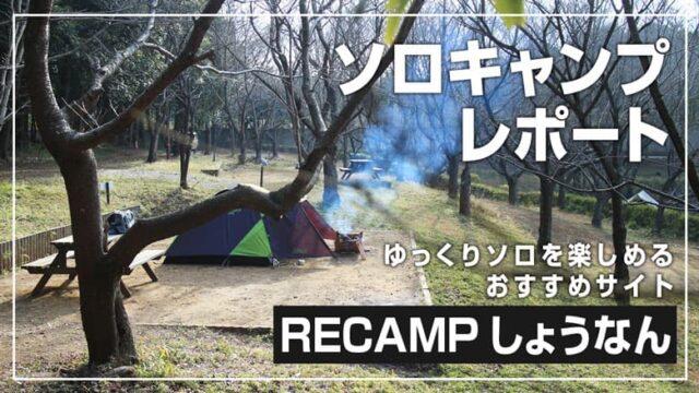 千葉県Recamp (リキャンプ)しょうなんでソロキャンプ体験レポート
