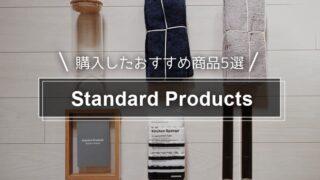 スタンダードプロダクツで購入したおすすめ商品5選!おしゃれで安価な新ブランド